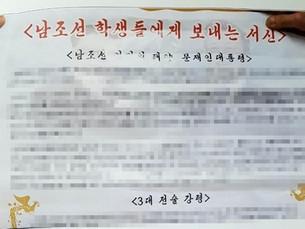 Плакаты под названием «Письмо от Ким Чен Ына» появились в университетах Южной Кореи