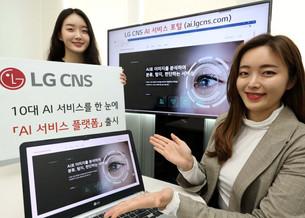 LG CNS запускает веб-платформу для услуг ИИ