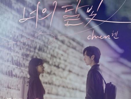 Сегодня (8 сентября) EXO Чен представит саундтрек для сериала «Do You Like Brahms?»