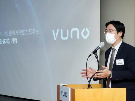 Компания Vuno, занимающаяся медицинским искусственным интеллектом, проведет IPO 26 февраля