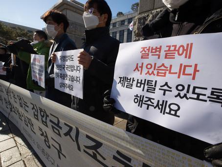 В КC Южной Кореи продолжают поступать петиций по поводу спада в бизнесе, вызванного пандемией