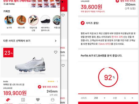 Perfitt,  разработчик сервиса по рекомендации обуви, подходящей клиентам, привлекает 2,28 млн. долл.