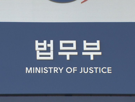 Минюст Южной Кореи запускает депозитную программу для иностранцев, подлежащих депортации
