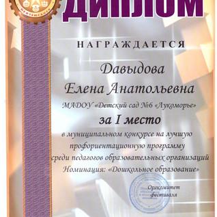 Диплом Давыдова 1 место Лучшая программа
