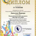 Давыдова Варвара.jpg