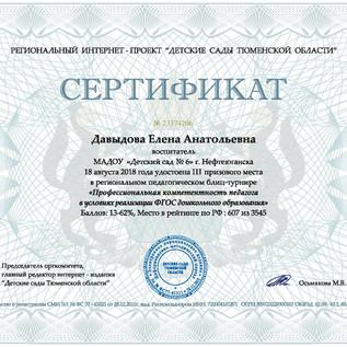 сертификат блиц турнира Давыдова Елена А