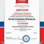 Ахметзянова Камила.jpg