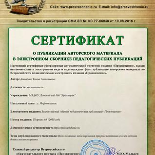 Сертификат электронный сборник Вестник п