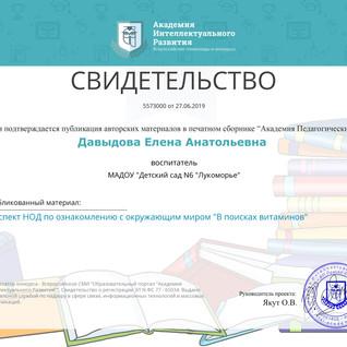 Свидетельство Академия педагогических зн