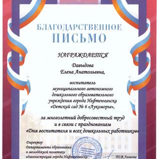 Благодарственное письмо Давыдова.jpg