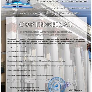 сертификат-печатное-издание-Вестник-прос