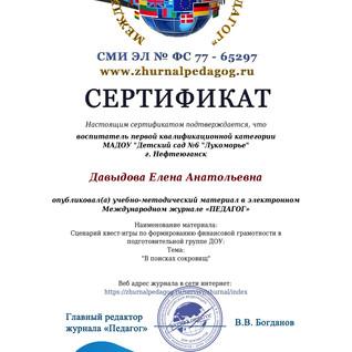 Сертификат о публикацции в международном