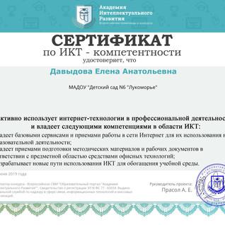 Сертификат по ИКТ - компетентности.jpg