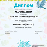 Анарбаева Э (pdf.io).jpg