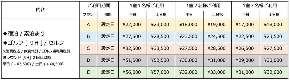 葉山パブリック料金表.png