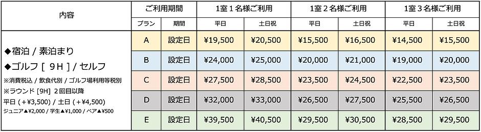 葉山パブリック料金表_2020.png