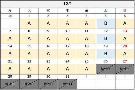 2020年12月_改定.png