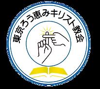 背景無し/東京ろう恵みキリスト教会 ロゴマーク.png