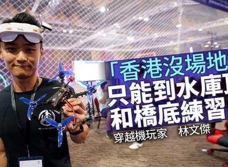【電競】估唔到在香港連電競選手遇上土地問題 ,但唔代表要白海豚沒家住🙈🙈