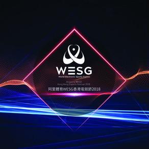 《香港》阿里體育WESG香港電競節2018