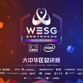 WESG 大中華區 總決賽落幕