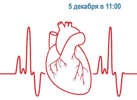 5 декабря обсуждаем особенности проведения КИ в кардиологии