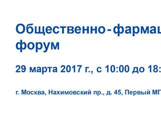 Форум «Пациент как партнер: разработка препаратов, клинические исследования и инновационные методы л