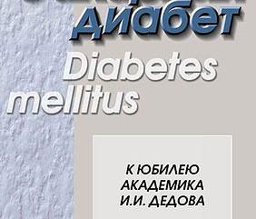 Результаты исследования нового класса ингибиторов ДПП-4 Госоглиптина в журнале «Сахарный диабет»