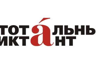 Тотальный диктант в Сколково продиктует Наталья Рабинович