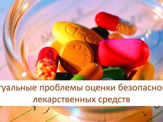 ИФАРМА на VIII Научно-практической конференции «Актуальные проблемы оценки безопасности лекарственны