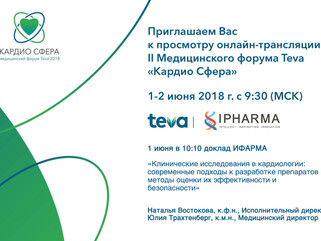 "IPHARMA will present a report on the II Medical Forum ""Cardio sphere"""