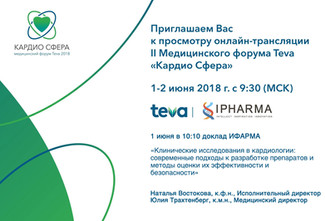 """IPHARMA will present a report on the II Medical Forum """"Cardio sphere"""""""