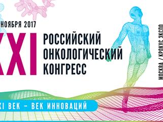 Результаты клинического исследования, которое проводила ИФАРМА, были представлены на XXI Российском