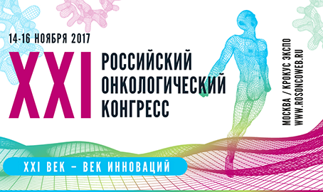IPHARMA clinical trial results were represented at the XXI Russian Oncology Congress