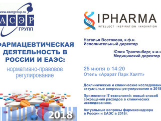 IPHARMA at the All-Russian Pharmaceutical Congress