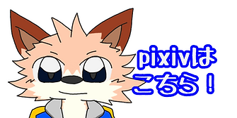 pixivボタン.png