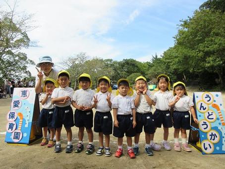 🏁運動会🏁 🏫上長崎小学校訪問