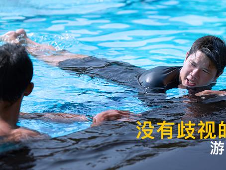没有歧视的游泳课