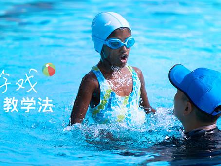 游戏教学法:以教辅角色存在的功能游戏,让游泳煅炼变得更有趣!