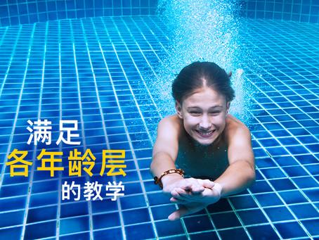 Swimin12教学环节丰富多彩,教材多样新颖,满足各年龄层学习需求!