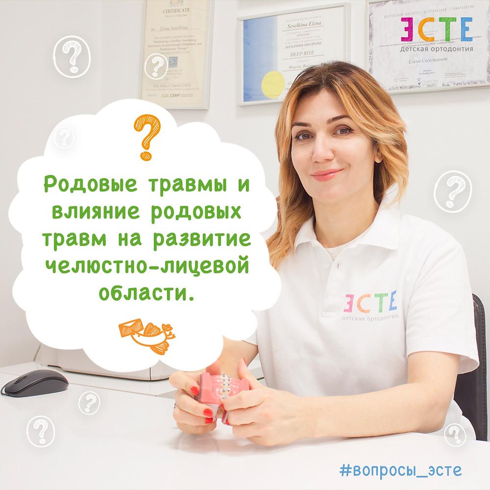 Врач-ортодонт Сеселкина Елена Леонидовна