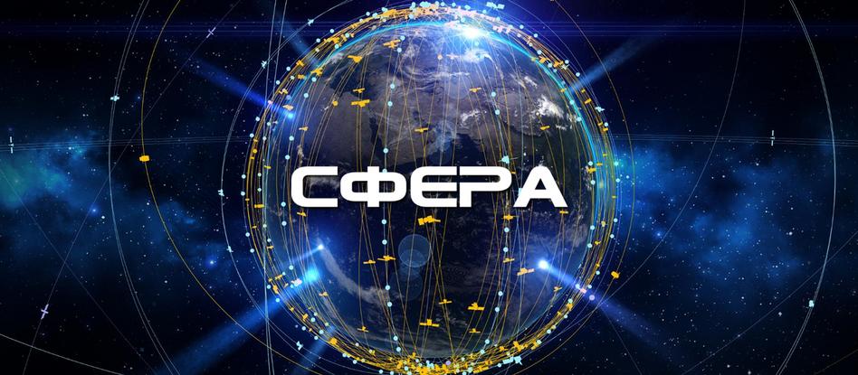 Работы по программе развития космических информационных технологий «Сфера»