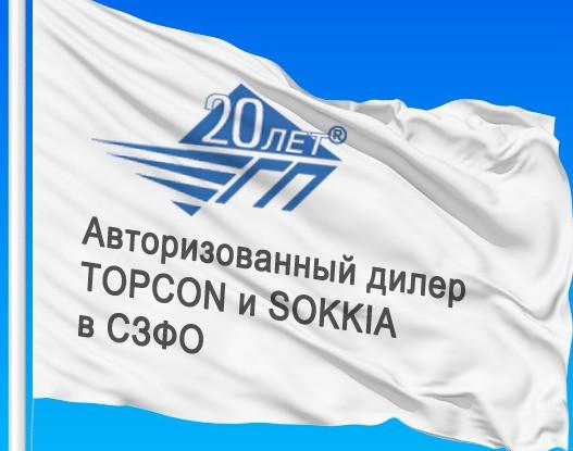 """Компания """"Геодезические приборы"""" отмечает своё 20-летие!"""