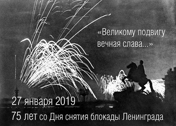 75 лет снятия блокады.jpg