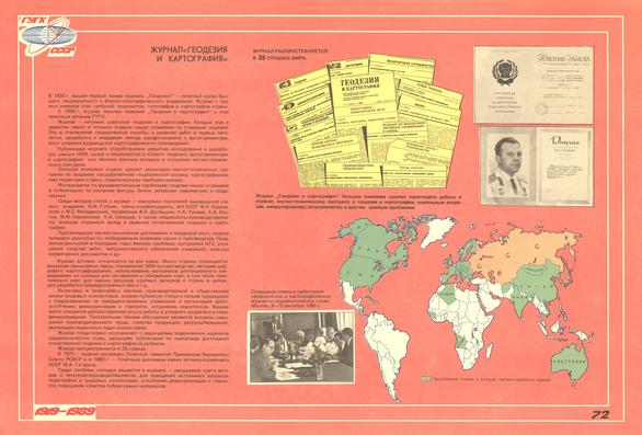 журнал геодезия и картография 72.png