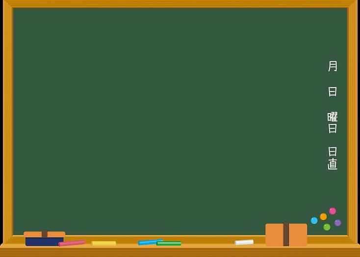黒板.png