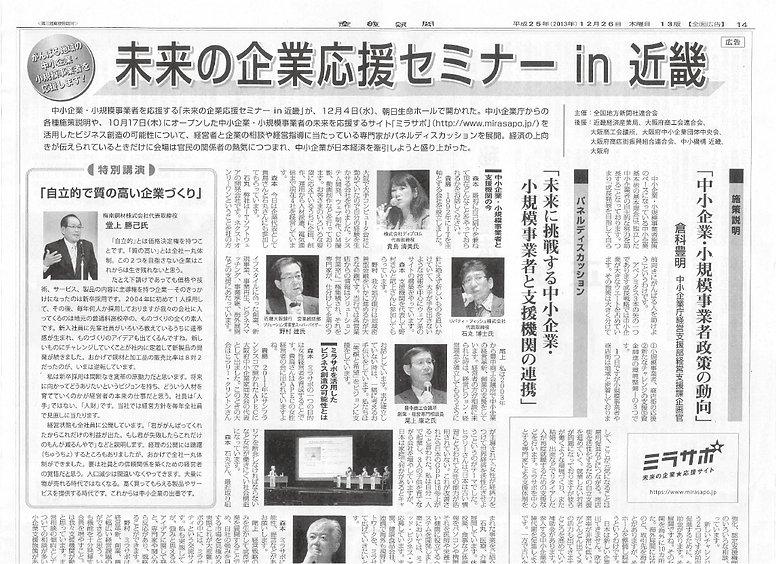 2013.12.26-産経メディア.jpg