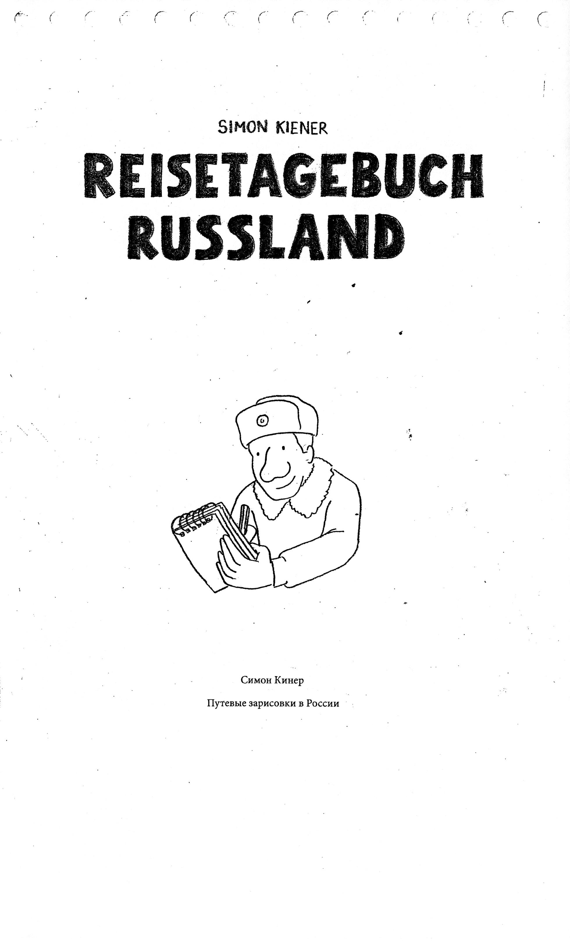 reisetagebuch_russland-1