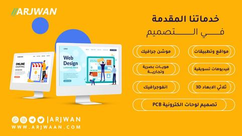 خدمات شركة أرجوان في التصميم
