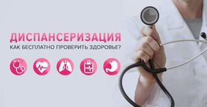 Диспансеризация для россиян: новые правила
